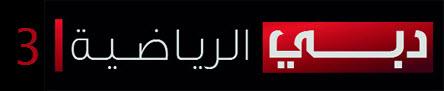 http://247-365.ir/wp-content/pic/sport_tv_logo/Dubai_Sports_3.jpg