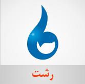 چشمان پاک آستارا به سوی دیکتاتور های باکو